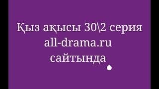Қыз ақысы 30\1 серия казакша озвучка