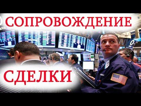 Открытие и сопровождение сделки на бирже или форекс