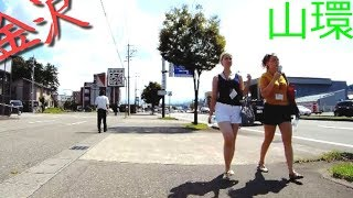 アクションカメラ 金沢市 やまかん(山側環状線) 鈴見 ⇔ もりの里 ⇔ 田上 自転車車載