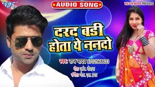 Raj Yadav 2019 का नया सबसे हिट गाना   Darad Badi Hota Ye Nando   Bhojpuri Hit Song
