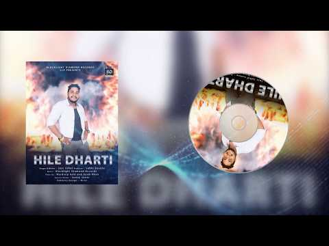 Hile Dharti  || Jass Johal || Full audio Song 2018 || BlackLight Diamond Records