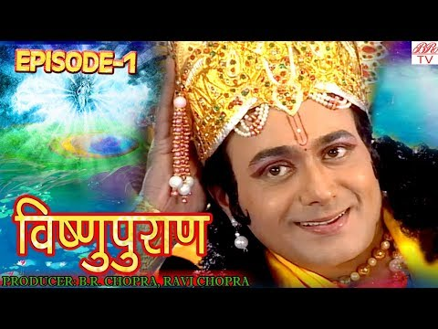 Vishnu Puran  # विष्णुपुराण # Episode-1 # BR Chopra Superhit Devotional Hindi TV Serial #