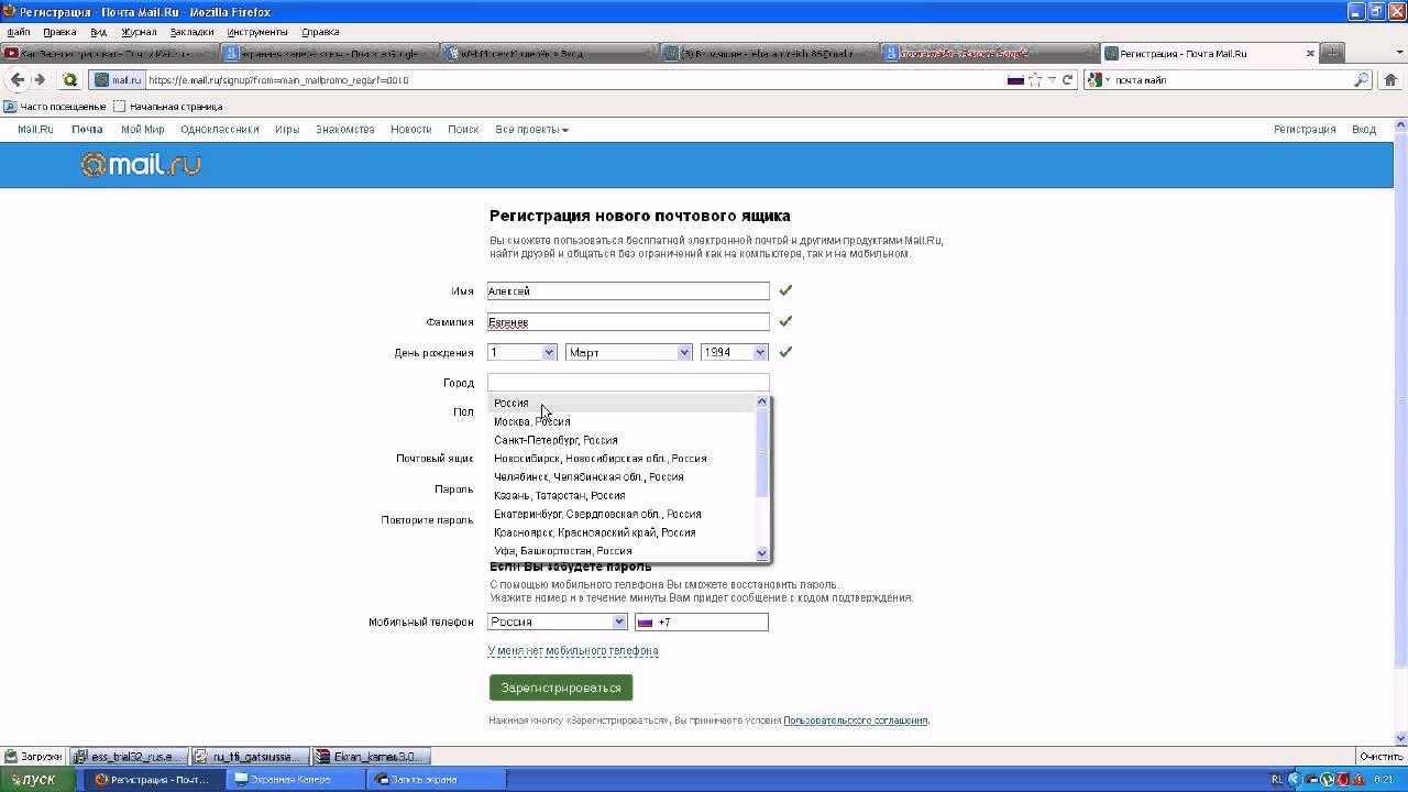 Mail Ru: почта, поиск в интернете, новости, игры