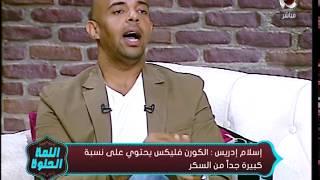 اللمة الحلوة - إسلام إدريس خبير التغذية يشرح بالتفصيل مكونات وجبة الإفطار الصحية ؟