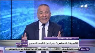 علي مسئوليتي - صبحي عسيلة: نتيجة الاستفتاء تاريخية وكاشفة للحقيقة..وعبرت عن الشعب المصري