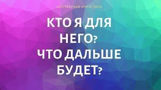 КТО Я ДЛЯ НЕГО? ЧТО ДАЛЬШЕ БУДЕТ?