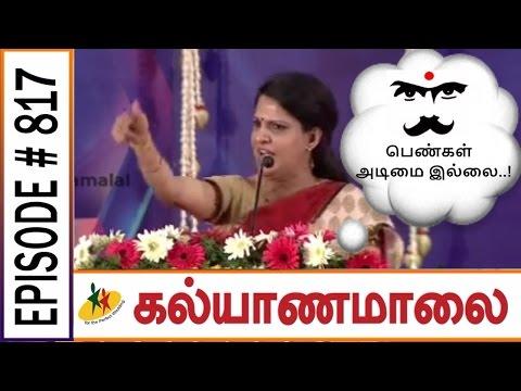 The New Age Woman As Visualised By Bharathiar : Mrs.Bharathi Baskar Speech | Kalyanamalai | Epi 817
