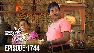 Kopi Kade  | Episode 1744 - (2019-12-28) | ITN Thumbnail