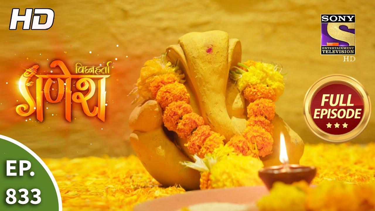 Download Vighnaharta Ganesh - Ep 833 - Full Episode - 16th February, 2021