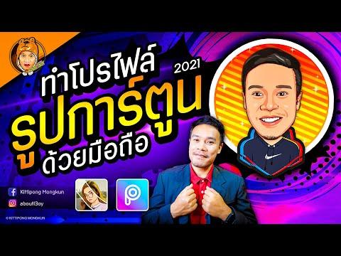 สอนทำโปรไฟล์ รูปการ์ตูน ง่ายๆ ด้วยมือถือ อัพเดท 2021 | ABOUTBOY SANOM