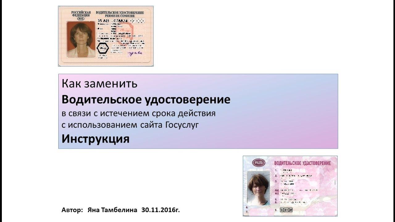 Окончание срока действия водительских прав моему
