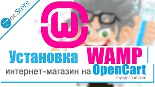 Интернет-магазин на Opencart. Установка WAMP