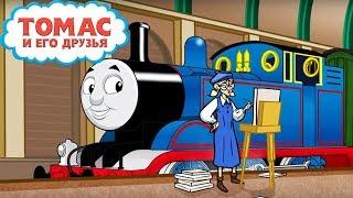 Комиксы Томас и его друзья. Приключения Томаса во ...