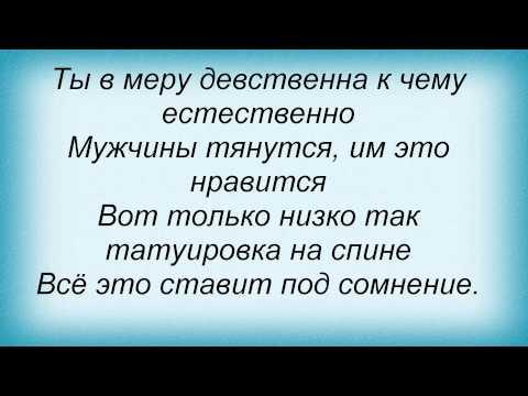 Клип Павла - Девственна