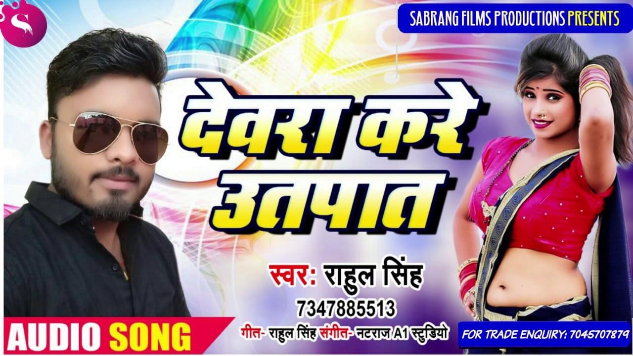 देवरा करे उतपात - #Devra kare Utpaat #Rahul Singh #New Bhojpuri Song #Sabang