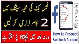 You Must Use These 2 Facebook Settings [Urdu/Hindi]