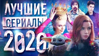 Лучшие сериалы 2020