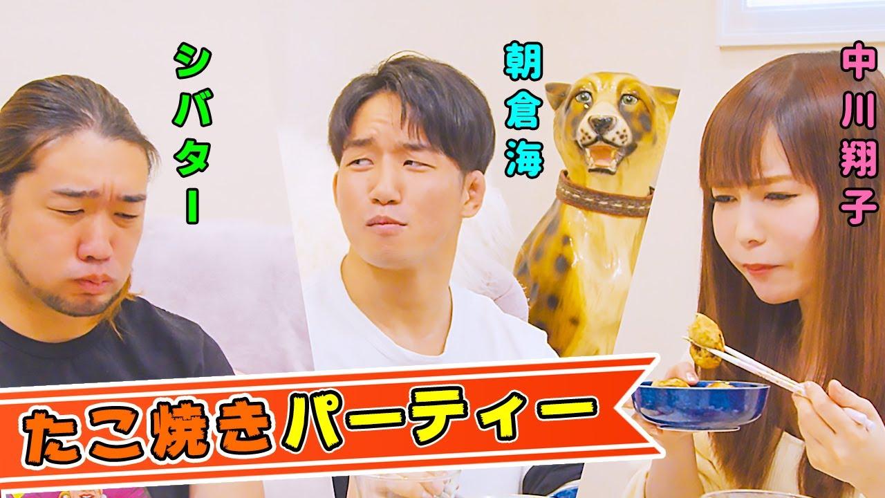 【朝倉海・シバター】ワサビ入り たこ焼きを食べるのは誰だ!?3人で「タコパ」やってみた!