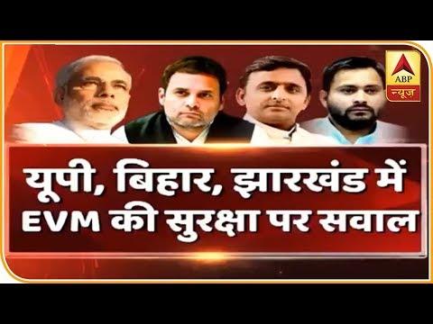 सीधा सवाल: EVM पर सवाल सच या सियासत? देखिए बड़ी बहस   ABP News Hindi