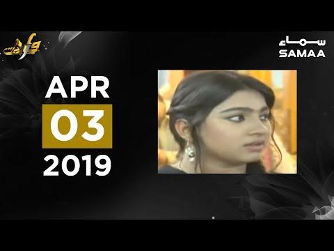 Anokhi Chorniyan | Wardaat | SAMAA TV | 03 April 2019