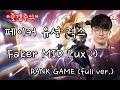 페이커 유성 럭스 Faker MID Lux RANK GAME (full ver.)