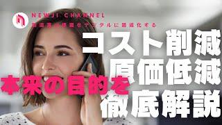 コスト削減本来の目的とは!!