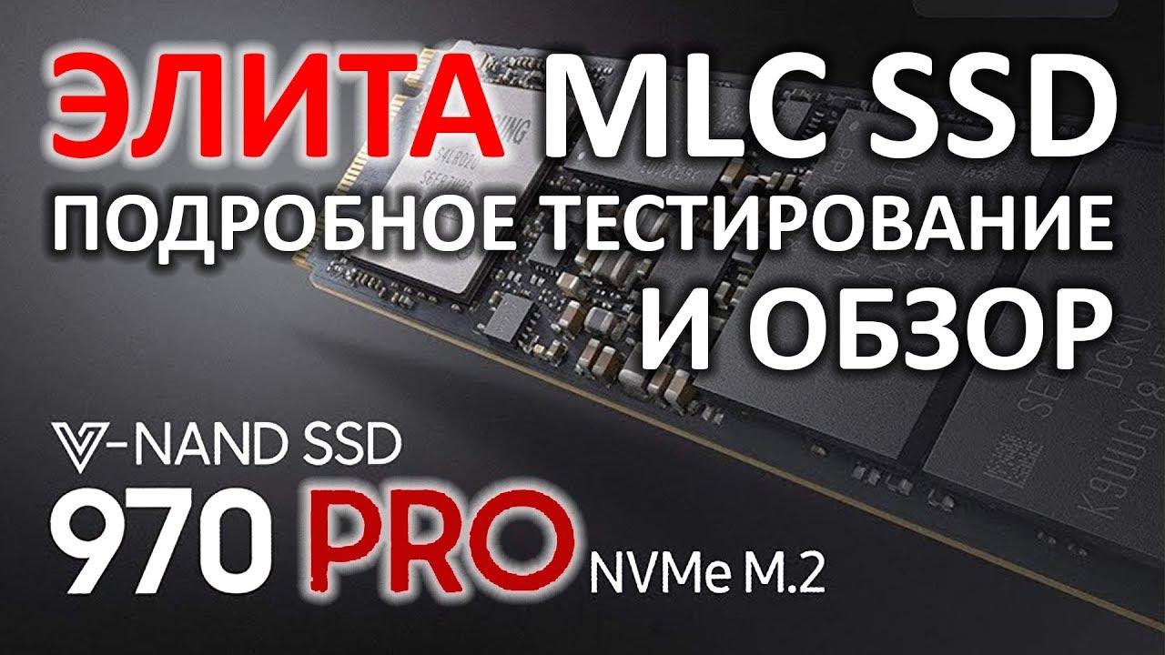 Обзор на SSD диск SAMSUNG M.2 970 PRO 512 Gb PCIe Gen 3.0 x4 V-NAND 2bit MLC NVMe (MZ-V7P512BW)