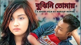 BUJHINI TOMAY | BANGLA NEW ROMANTIC VIDEO 2018 | ATIK ALIF | NOAKHALI EXPRESS  |  ANIKA