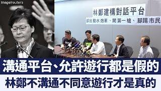 「別再廢話!」 香港立法會議員要求林鄭正面回應五大訴求|新唐人亞太電視|20190827