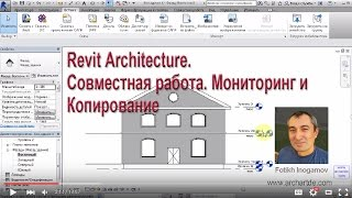 Revit Architecture. Уроки. Копирование / Мониторинг