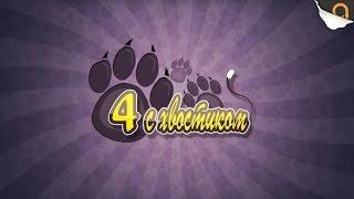 4 с хвостиком - Программа о животных