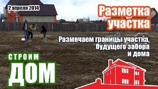 видео Разметка дома на участке