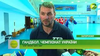 Новини Z - Пройшли чергові матчі Чемпіонату України з гандболу - 26.04.2018