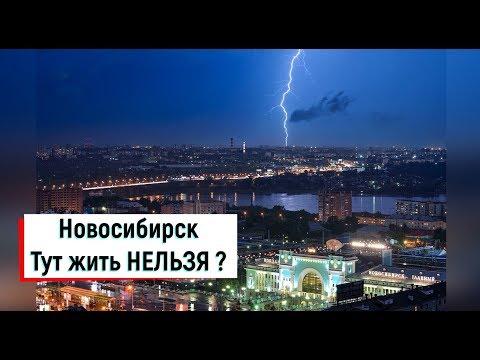 🔴🔴Город Новосибирск.Путешествие по России.Прогулка по Новосибирску.Путешествие на автомобиле.