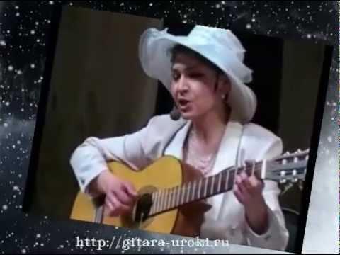 Перевоплощение Артиста Сценическое мастерство исполнения песен под гитару