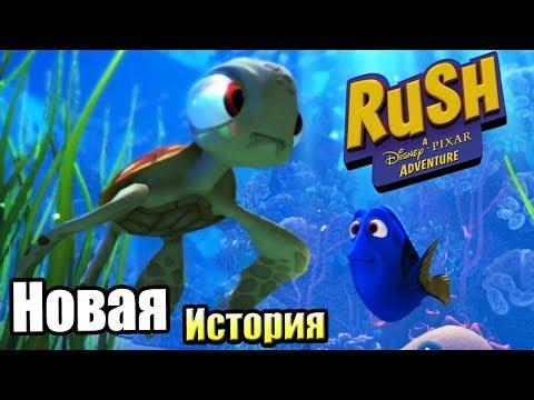 В Поисках Дори Самый Красивый Уровень {PC} Rush A Disney Pixar Adventure прохождение часть 4