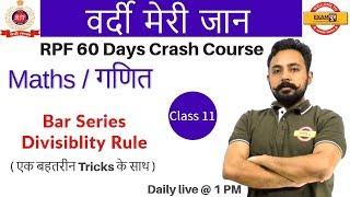Class 11 || # RPF | वर्दी मेरी जान | Maths | by Rahul Sir | Bar Series