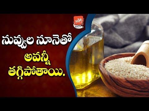 Sesame Oil Benefits For Skin | Sesame Oil: Benefits And Uses | Telugu Health Tips | YOYO TV Health thumbnail
