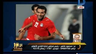 رئيس النادي الأهلي: أبو تريكة لا يصلح للمرحلة الحالية .. فيديو