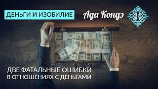 Деньги и изобилие: две фатальные ошибки в отношениях с деньгами thumbnail
