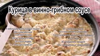 Блюда из филе курицы.Курица в винно грибном соусе