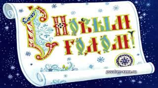 Пускай в Новый год над землею зажжется Счастливая ваша звезда - Поздравление с Новым годом.