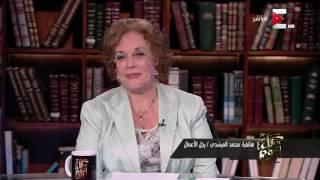 جيهان السادات للمصريين: «استحملوا شوية»