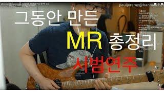 pilsung cho Guitar Lesson- 그동안방송 했던 MR가지고 연주해 보기