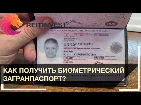 🎯Биометрический паспорт (загранпаспорт) - как получить в России? Процедура оформления