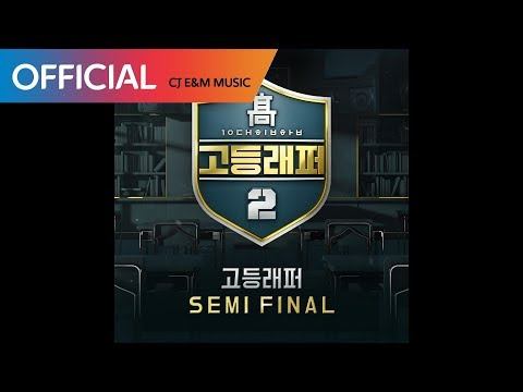 [고등래퍼2 Semi Final]  배연서 (WEBSTER B) - 지향 (Aim) (Official Audio)