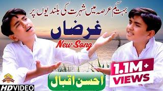 #GHARZAN►Singer Ahsan Iqbal►Latest Saraiki Punjabi Song►Official Video Wattakhel Production Pak