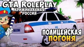 GTA: Криминальная Россия (CRMP) - Полицейская Погоня! #36