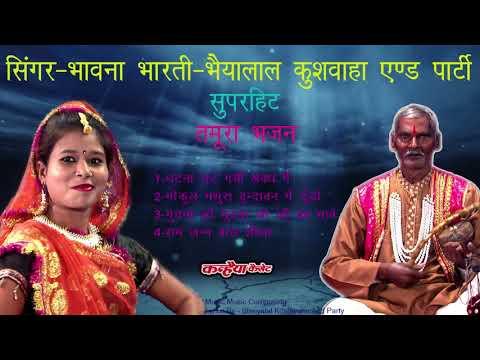 Desi Tamura Bhajan - Bundeli Hit Song - Ramdeen, Bhaiyala Kushwaha - MP3 Audio Jukebox