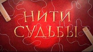Нити судьбы - 1 серия | Премьера - 2016 - Интер